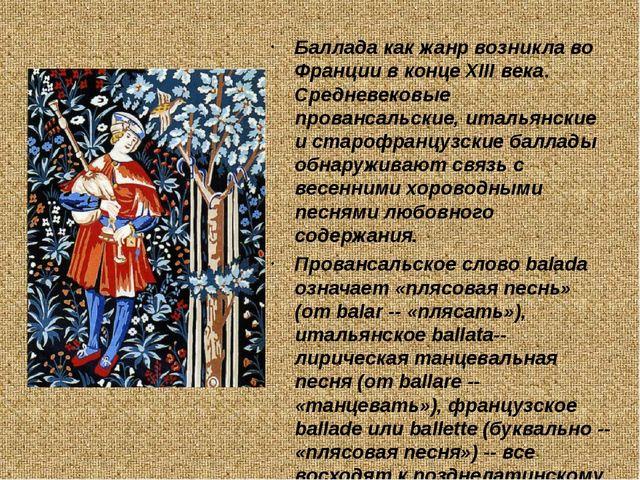 Баллада как жанр возникла во Франции в конце XIII века. Средневековые прованс...