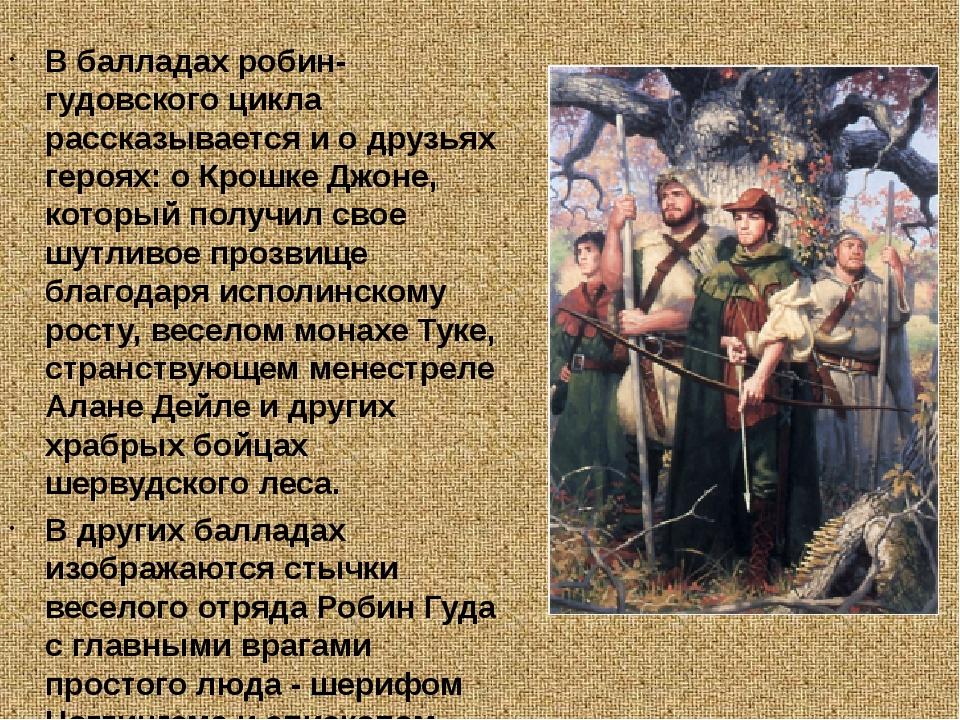 В балладах робин-гудовского цикла рассказывается и о друзьях героях: о Крошке...