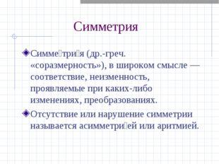 Симметрия Симме́три́я (др.-греч. «соразмерность»), в широком смысле — соответ