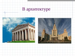 В архитектуре