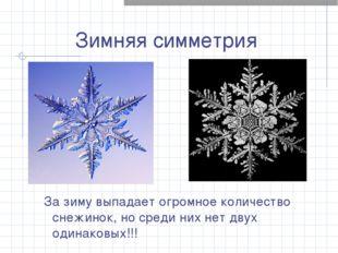 Зимняя симметрия За зиму выпадает огромное количество снежинок, но среди них