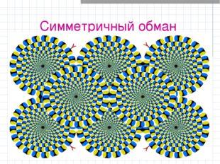 Симметричный обман