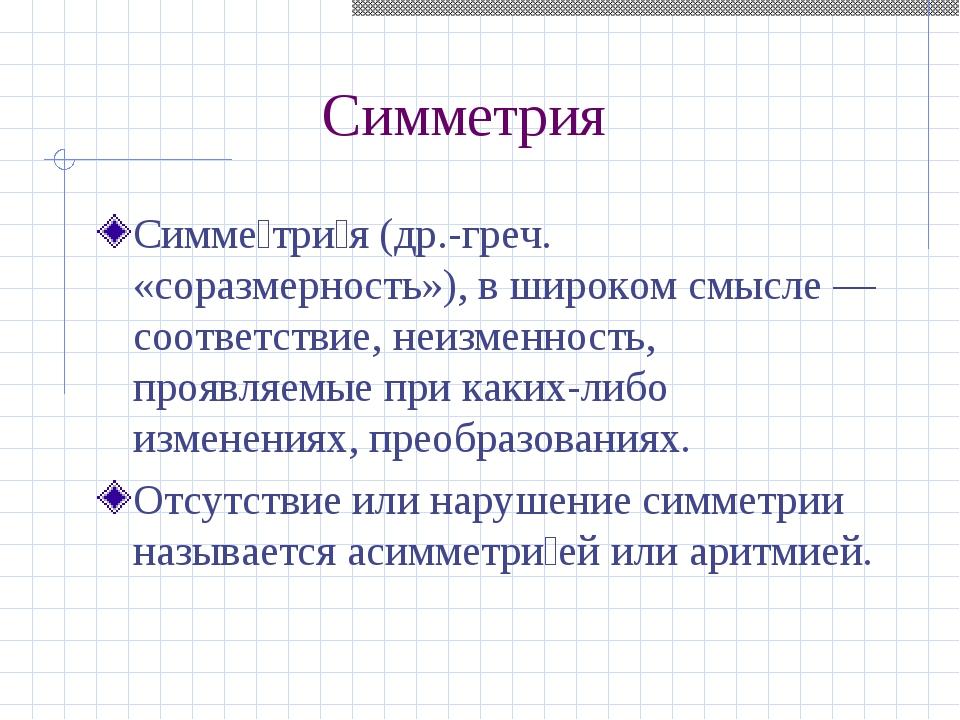 Симметрия Симме́три́я (др.-греч. «соразмерность»), в широком смысле — соответ...