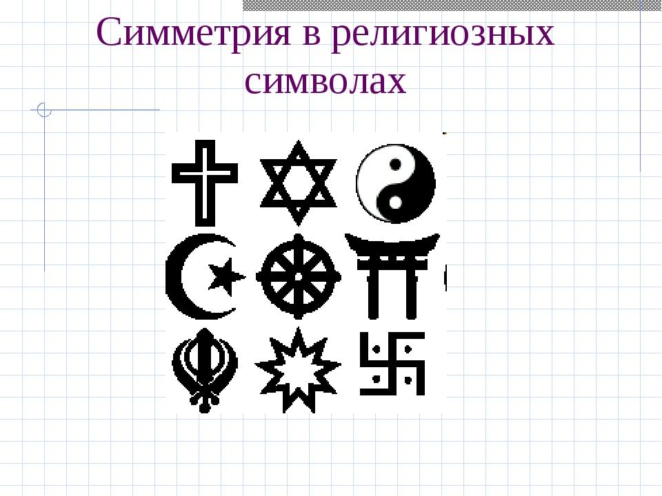 Симметрия в религиозных символах