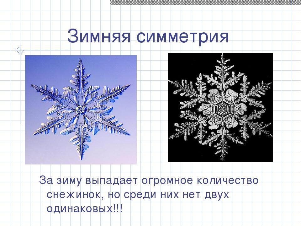 Зимняя симметрия За зиму выпадает огромное количество снежинок, но среди них...