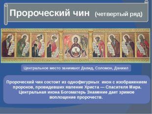 Пророческий чин (четвертый ряд) Пророческий чин состоит из однофигурных икон