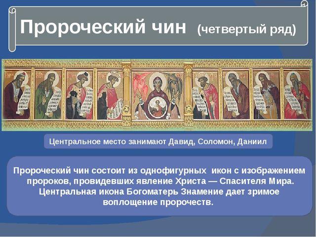 Пророческий чин (четвертый ряд) Пророческий чин состоит из однофигурных икон...