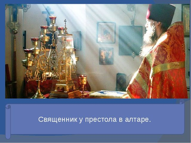 Священник у престола в алтаре.