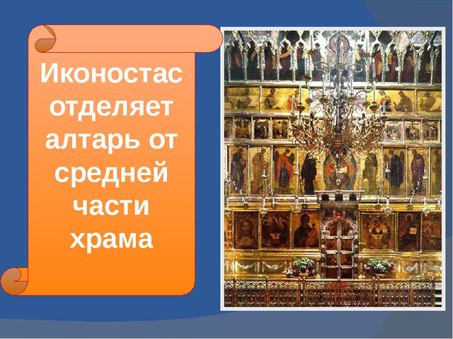 Иконостас отделяет алтарь от средней части храма