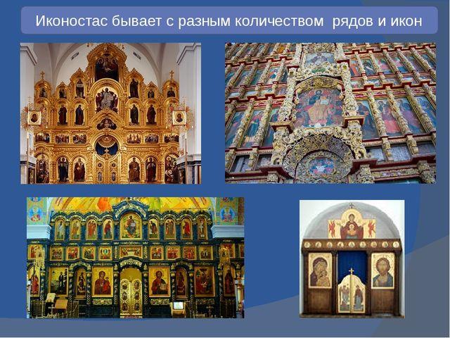 Иконостас бывает с разным количеством рядов и икон