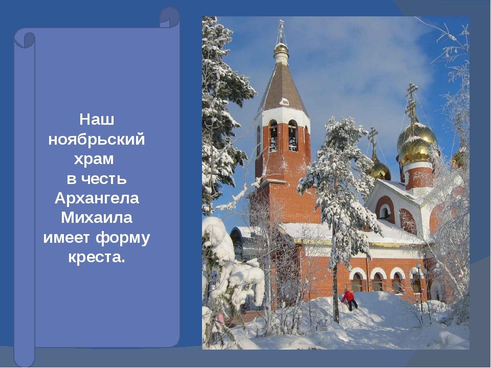 Наш ноябрьский храм в честь Архангела Михаила имеет форму креста.