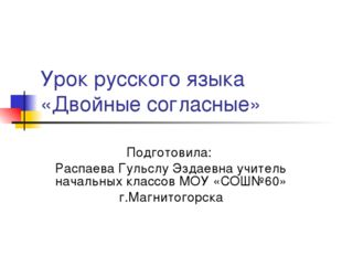 Урок русского языка «Двойные согласные» Подготовила: Распаева Гульслу Эздаевн