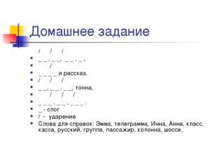 Домашнее задание / / / _ _ , _ _, _ _ , _ , / _ _ _ _ и рассказ, / / / _ _, _