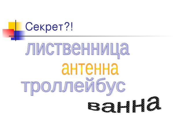 Секрет?!