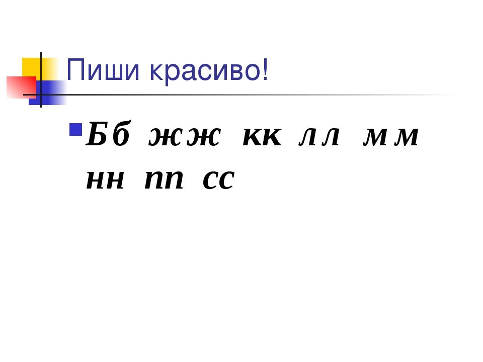 Пиши красиво! Бб жж кк лл мм нн пп сс