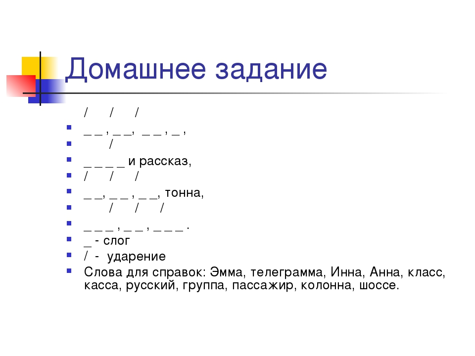 Домашнее задание / / / _ _ , _ _, _ _ , _ , / _ _ _ _ и рассказ, / / / _ _, _...