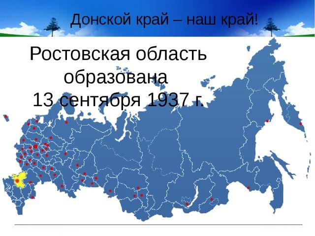 Столица Донского края Столица Ростовской области - город Ростов — на — Дону.