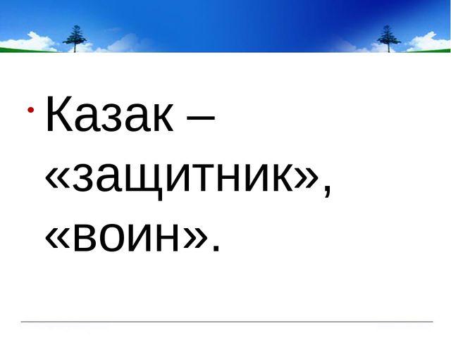 ГОРОД ДРЕВНИЙ И МОЛОДОЙ Белая Калитва 1703г.
