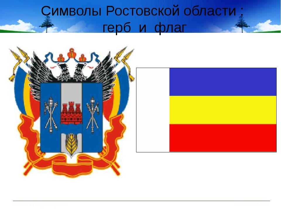 Гимн Ростовской области Всколыхнулся, взволновался Православный Тихий Дон. И...
