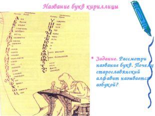 Название букв кириллицы Задание. Рассмотри название букв. Почему старославянс