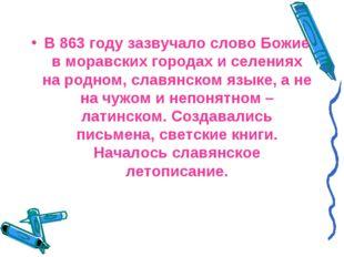 В 863 году зазвучало слово Божие в моравских городах и селениях на родном, сл