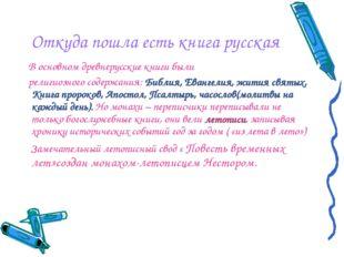 Откуда пошла есть книга русская В основном древнерусские книги были религиозн