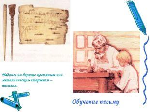 Надпись на бересте костяным или металлическим стержнем – писалом. Обучение п
