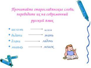 Прочитайте старославянские слова, переведите их на современный русский язык ш