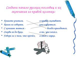 Соедини начало русских пословиц и их окончания из правой колонки: Грамоте учи