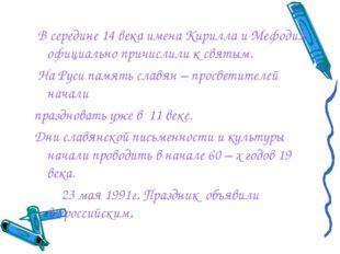 В середине 14 века имена Кирилла и Мефодия официально причислили к святым. Н
