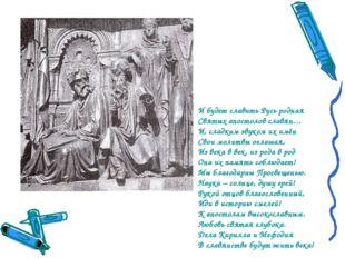 И будет славить Русь родная Святых апостолов славян… И, сладким звуком их имё