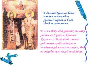 В далёкие времена, более тысячи лет назад, у русского народа не было своей пи