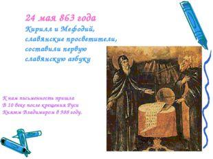 24 мая 863 года Кирилл и Мефодий, славянские просветители, составили первую с