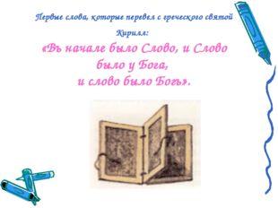 Первые слова, которые перевел с греческого святой Кирилл: «Въ начале было Сло