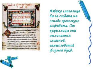 Азбука глаголица была создана на основе греческого алфавита. От кириллицы он