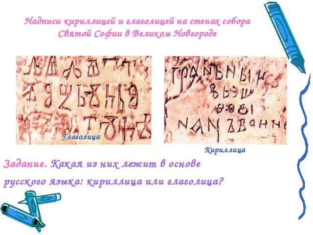 Надписи кириллицей и глаголицей на стенах собора Святой Софии в Великом Новго...