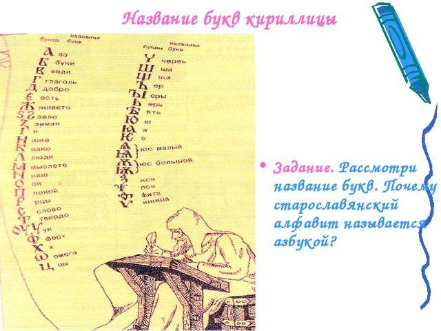 Название букв кириллицы Задание. Рассмотри название букв. Почему старославянс...
