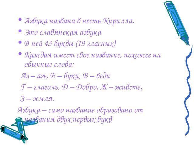 Азбука названа в честь Кирилла. Это славянская азбука В ней 43 буквы (19 глас...