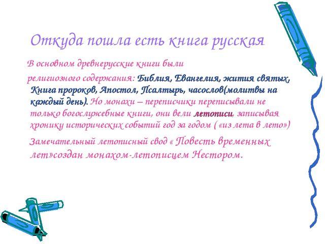 Откуда пошла есть книга русская В основном древнерусские книги были религиозн...
