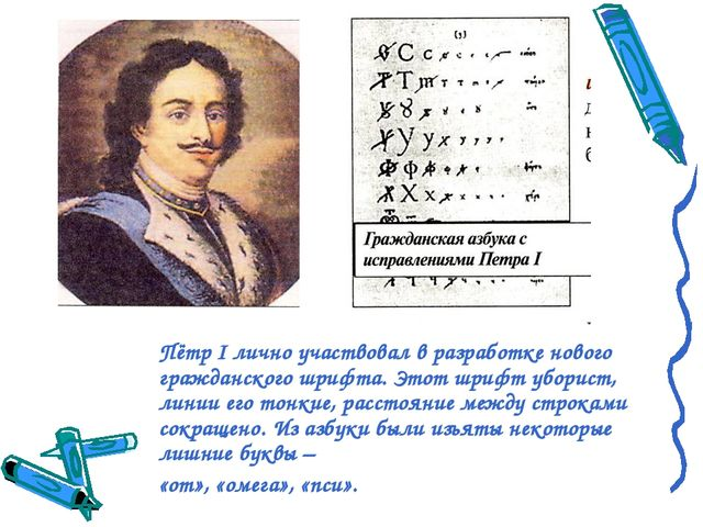 Пётр I лично участвовал в разработке нового гражданского шрифта. Этот шрифт...