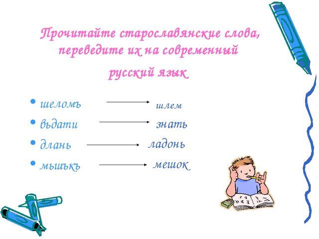 Прочитайте старославянские слова, переведите их на современный русский язык ш...