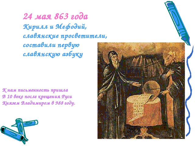 24 мая 863 года Кирилл и Мефодий, славянские просветители, составили первую с...