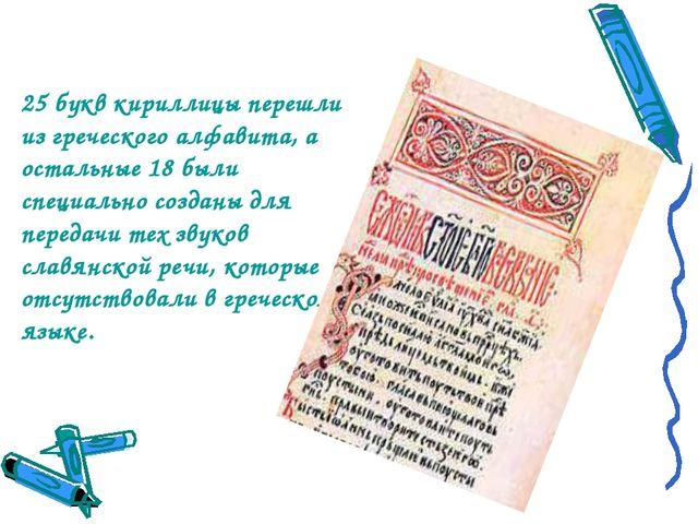 25 букв кириллицы перешли из греческого алфавита, а остальные 18 были специал...
