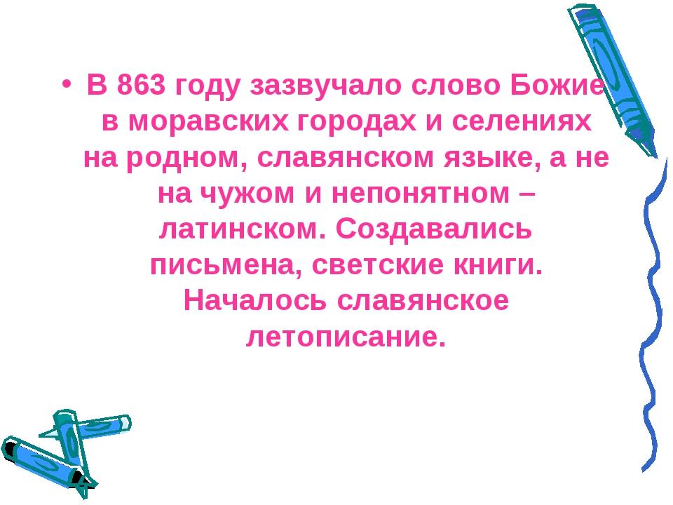 В 863 году зазвучало слово Божие в моравских городах и селениях на родном, сл...