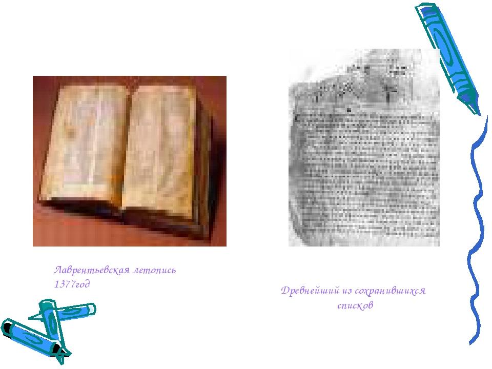 Лаврентьевская летопись 1377год Древнейший из сохранившихся списков