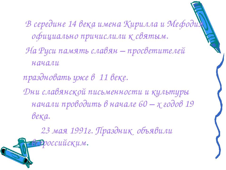 В середине 14 века имена Кирилла и Мефодия официально причислили к святым. Н...