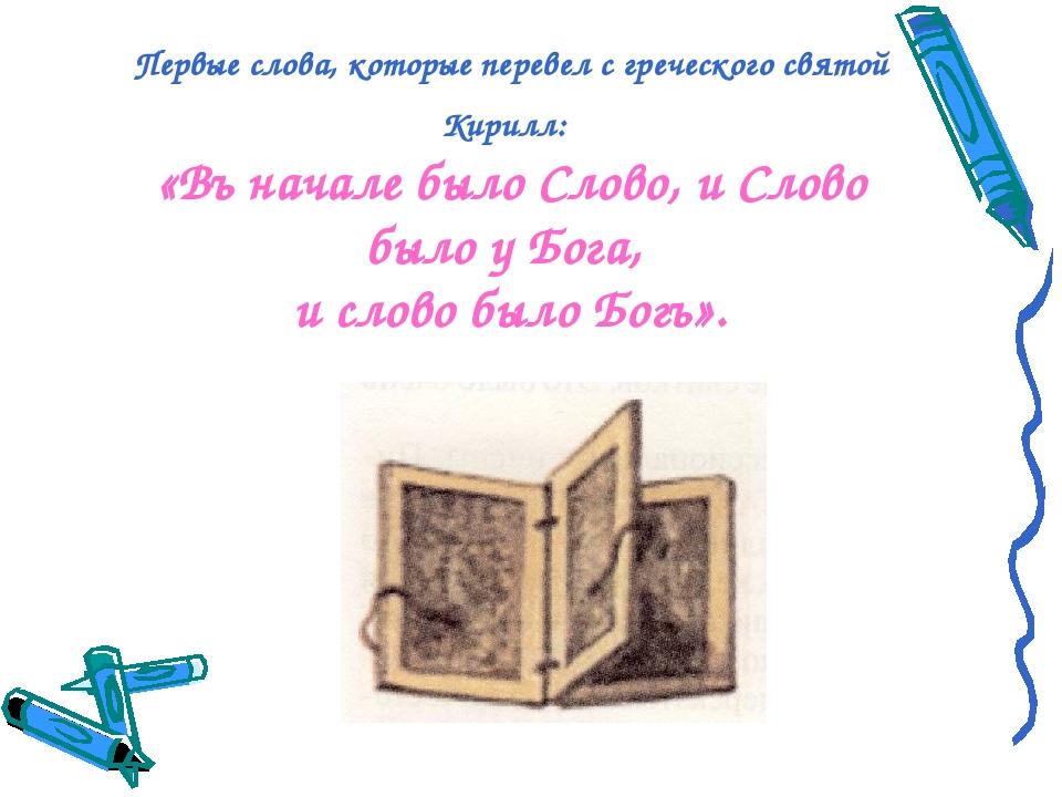 Первые слова, которые перевел с греческого святой Кирилл: «Въ начале было Сло...
