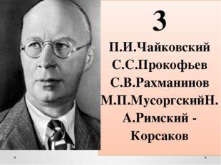 3 П.И.Чайковский С.С.Прокофьев С.В.Рахманинов М.П.МусоргскийН.А.Римский - Кор