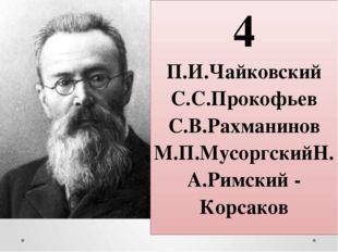 4 П.И.Чайковский С.С.Прокофьев С.В.Рахманинов М.П.МусоргскийН.А.Римский - Кор