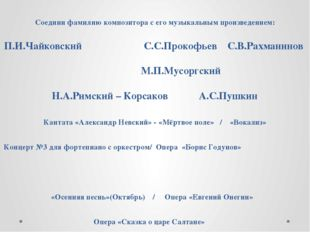 Соедини фамилию композитора с его музыкальным произведением: П.И.Чайковский С